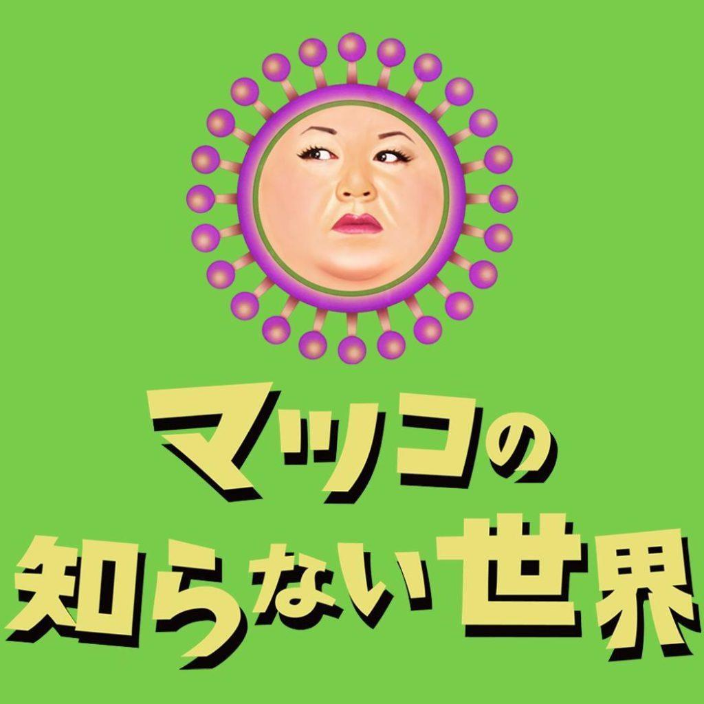 マツコの知らない世界SP 氷の女王*原田麻子ってどんな人?