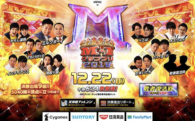 M-1グランプリ敗者復活戦2019*どのコンビが勝ち上がるか予想!
