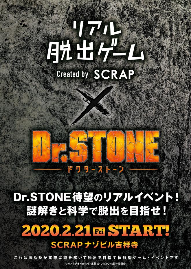 【リアル脱出ゲーム】ドクターストーンとコラボ!チケットの購入方法や遊び方