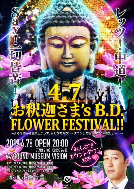 小籔千豊企画【お釈迦様's B.D.フラワーフェスティバル】2020も開催