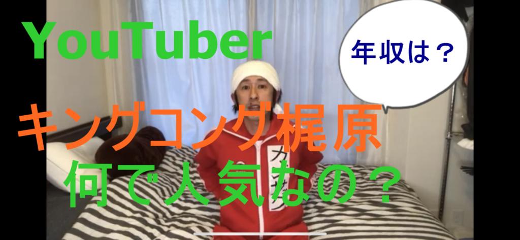 【キングコング梶原】YouTuberの年収は?何で人気?