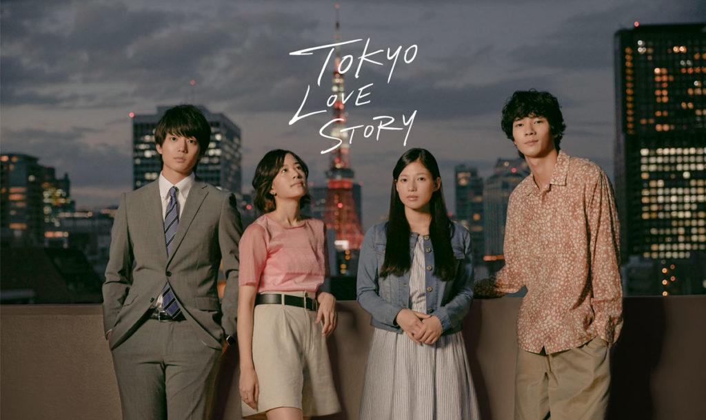 【東京ラブストーリー2020】赤名リカ=石橋静河がハマり役!一体どんな人?