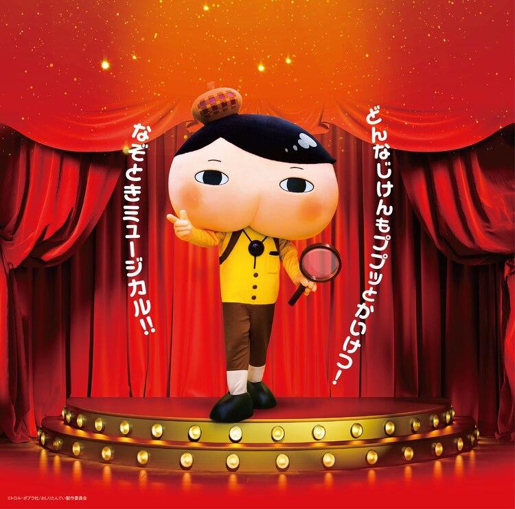 おしりたんていのミュージカルが2020年12月に公演決定!